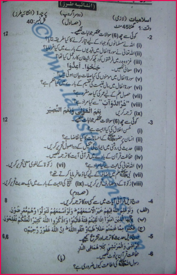 9th class past papers urdu pulsory 2014 2013 2012 2011 4