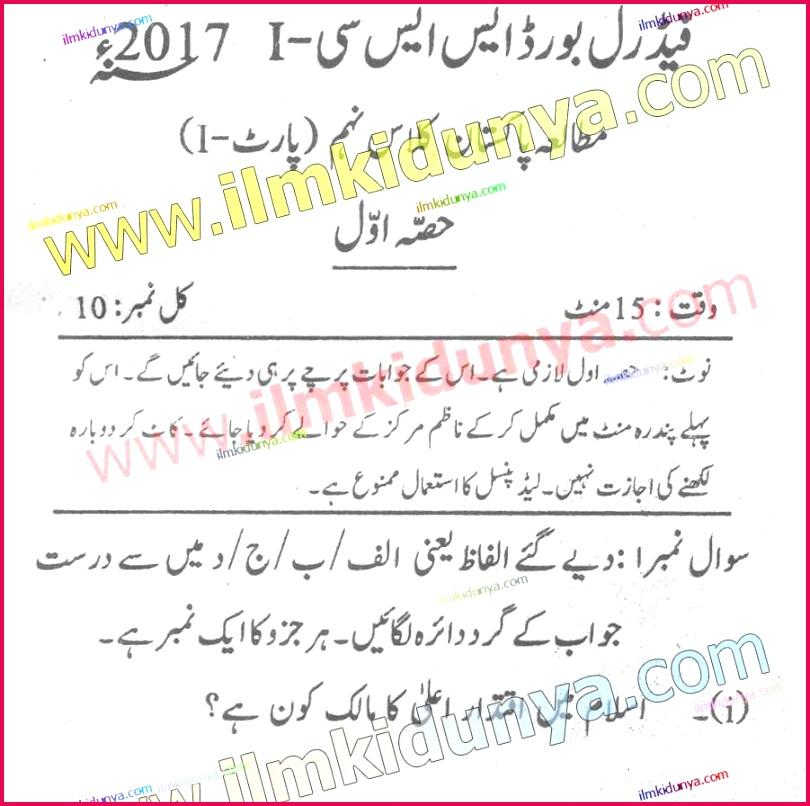 Urdu 9 Fbise Past Paper 2017 27988
