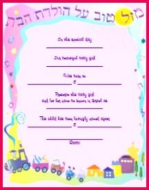 mazal tov jewish baby naming birth certificate poster r516c2ab b7da5f0b805d wvw 8byvr 307