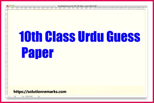 10th Class Urdu Guess Paper 2019