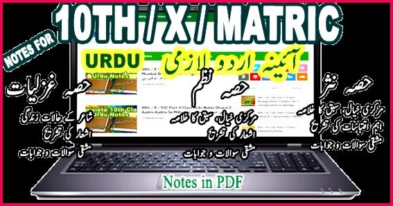 3 main urdu