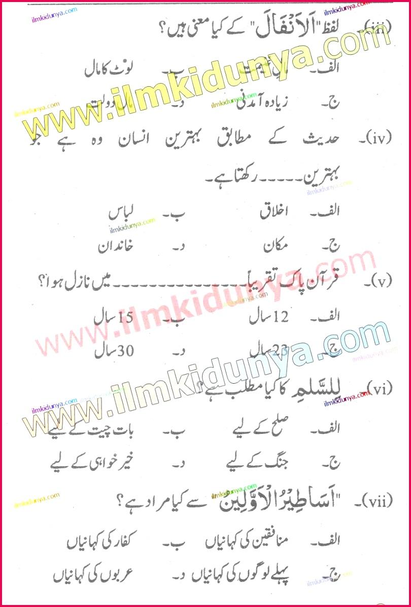 Past Papers Federal Board 2017 9th Class Islamiat Urdu Objective 1