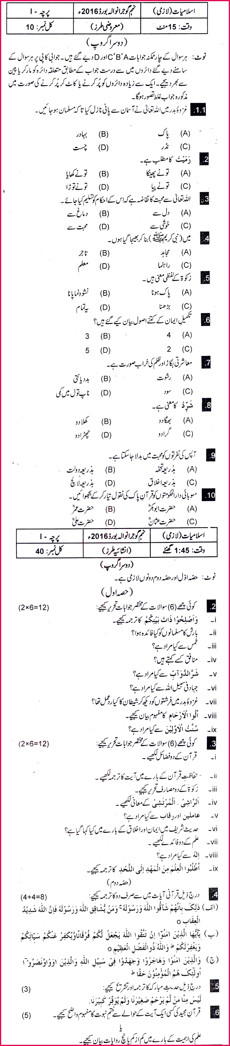 islamiat pulsory 9th class past paper group 2 bise gujranwala