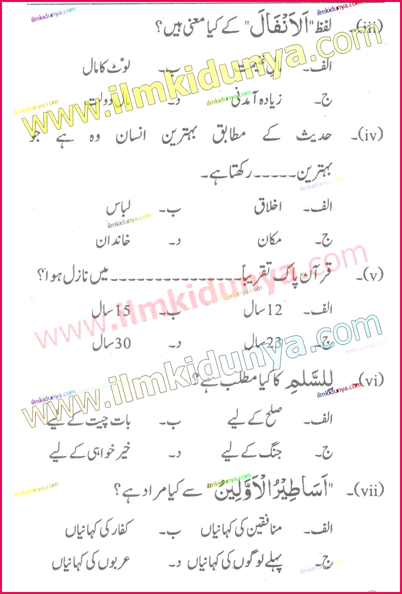 Past Papers Federal Board 2017 9th Class Islamiat Urdu Objective 1